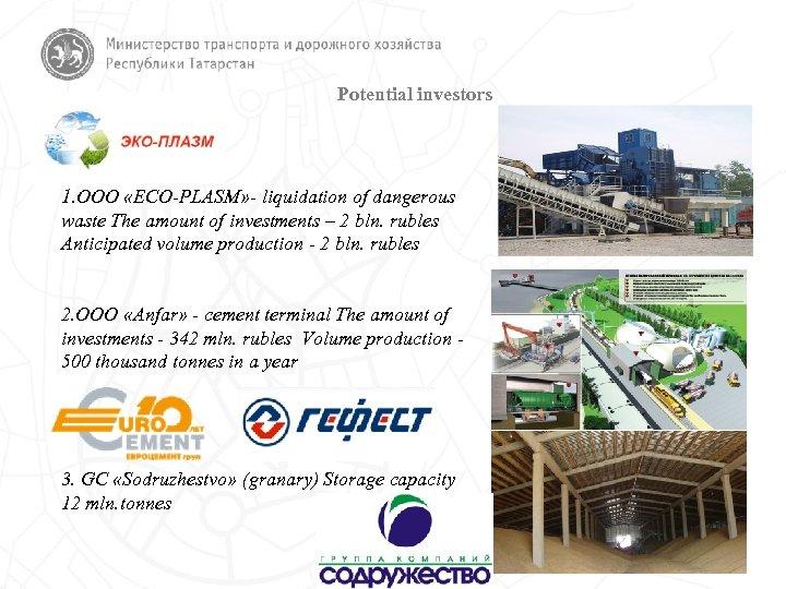 Potential investors 1. ООО «ECO-PLASM» - liquidation of dangerous waste The amount of investments
