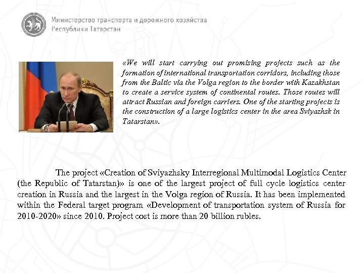 «We will start carrying out promising projects such as the formation of international