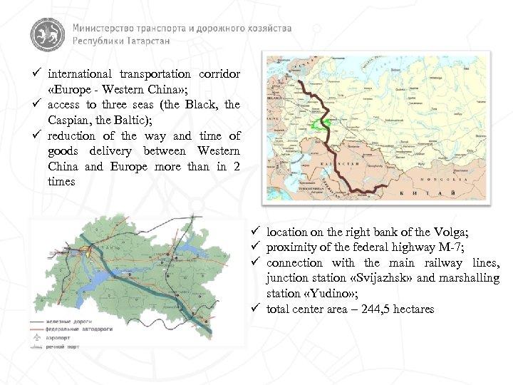 ü international transportation corridor «Europe - Western China» ; ü access to three seas