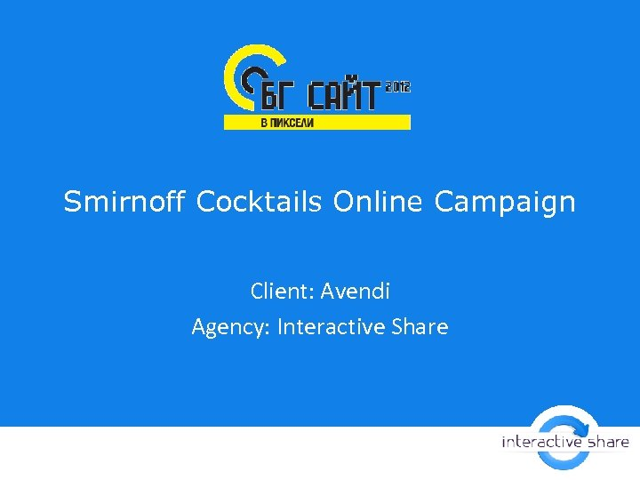 Smirnoff Cocktails Online Campaign Client: Avendi Agency: Interactive Share