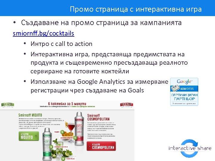 Промо страница с интерактивна игра • Създаване на промо страница за кампанията smiornff. bg/cocktails