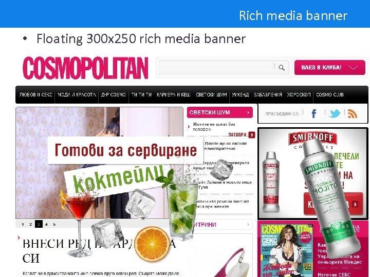 Rich media banner • Floating 300 x 250 rich media banner