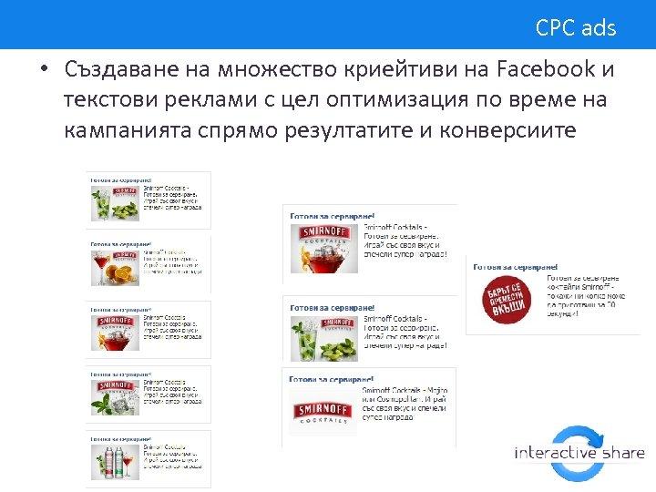 CPC ads • Създаване на множество криейтиви на Facebook и текстови реклами с цел
