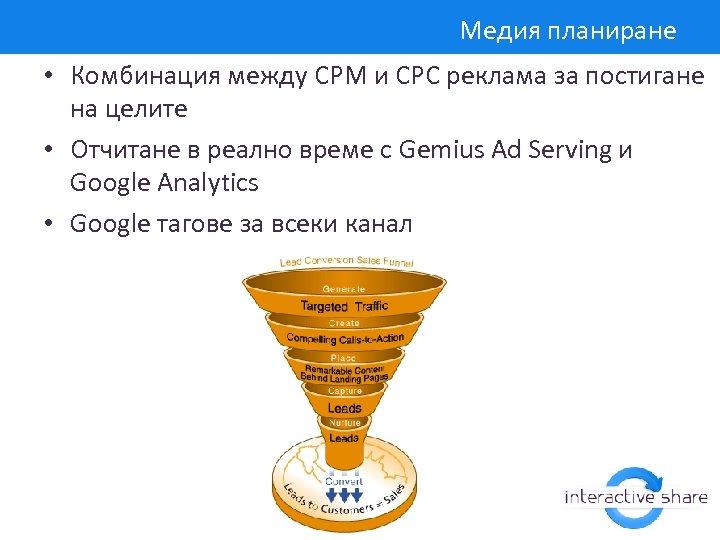 Медия планиране • Комбинация между CPM и CPC реклама за постигане на целите •