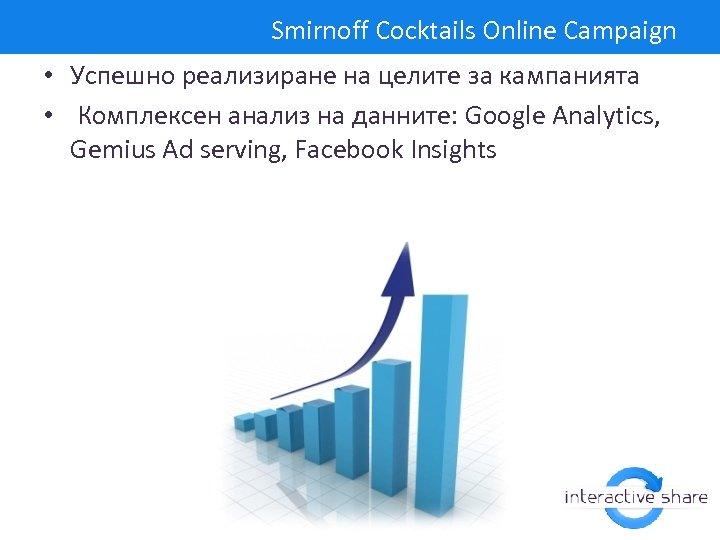 Smirnoff Cocktails Online Campaign • Успешно реализиране на целите за кампанията • Комплексен анализ