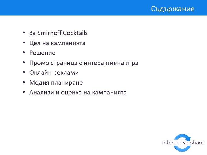 Съдържание • • За Smirnoff Cocktails Цел на кампанията Решение Промо страница с интерактивна