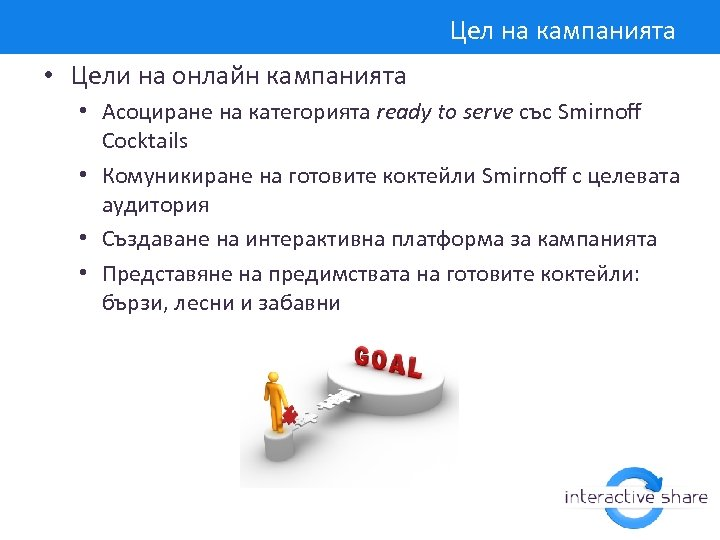 Цел на кампанията • Цели на онлайн кампанията • Асоциране на категорията ready to