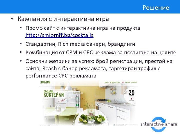 Решение • Кампания с интерактивна игра • Промо сайт с интерактивна игра на продукта