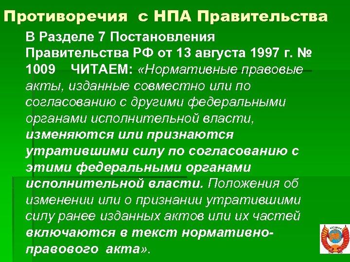 Противоречия с НПА Правительства В Разделе 7 Постановления Правительства РФ от 13 августа 1997