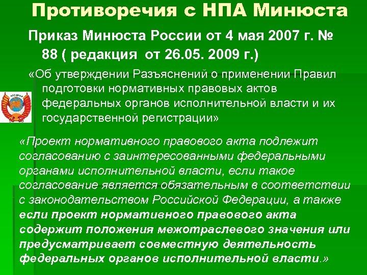 Противоречия с НПА Минюста Приказ Минюста России от 4 мая 2007 г. № 88