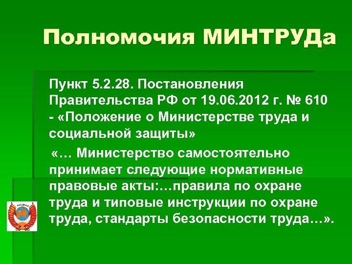 Полномочия МИНТРУДа Пункт 5. 2. 28. Постановления Правительства РФ от 19. 06. 2012 г.