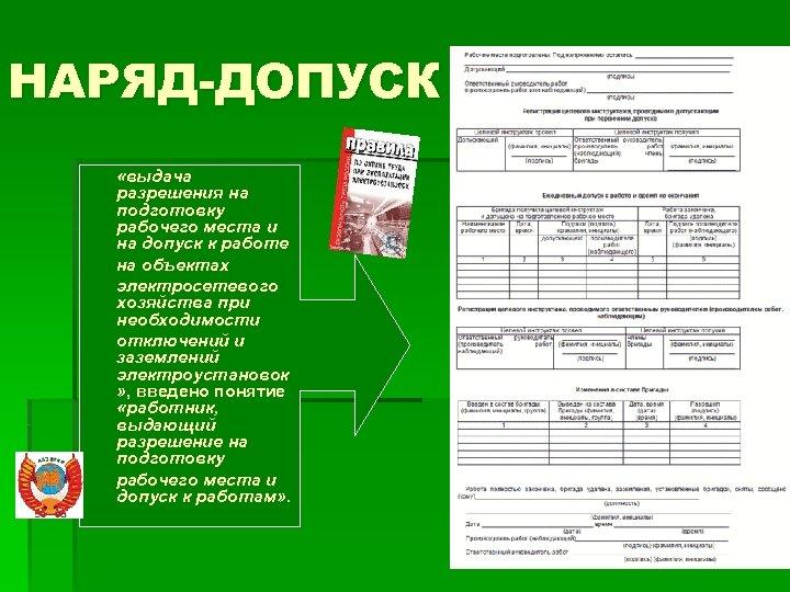 НАРЯД-ДОПУСК «выдача разрешения на подготовку рабочего места и на допуск к работе на объектах