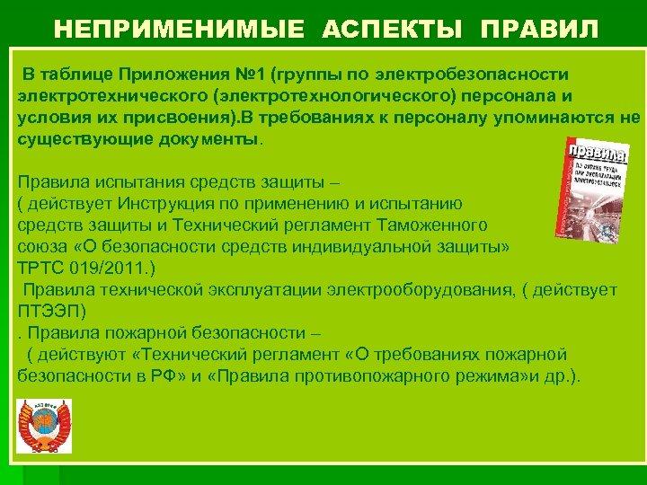 НЕПРИМЕНИМЫЕ АСПЕКТЫ ПРАВИЛ В таблице Приложения № 1 (группы по электробезопасности электротехнического (электротехнологического) персонала