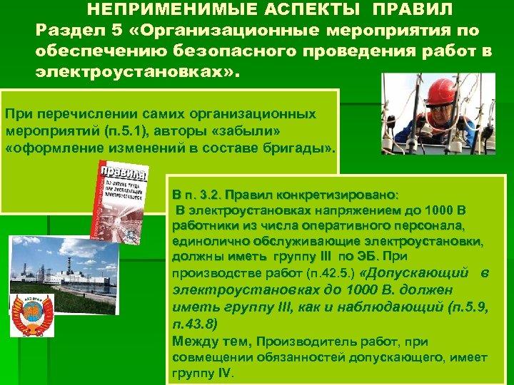 НЕПРИМЕНИМЫЕ АСПЕКТЫ ПРАВИЛ Раздел 5 «Организационные мероприятия по обеспечению безопасного проведения работ в электроустановках»