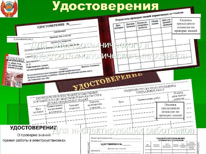 Удостоверения Для электротехнического и электротехнологического персонала Для инспектирующих работников