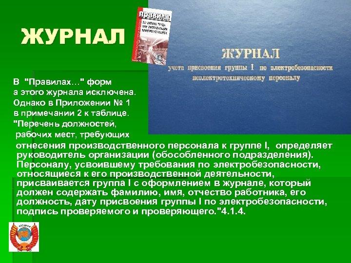 ЖУРНАЛ В