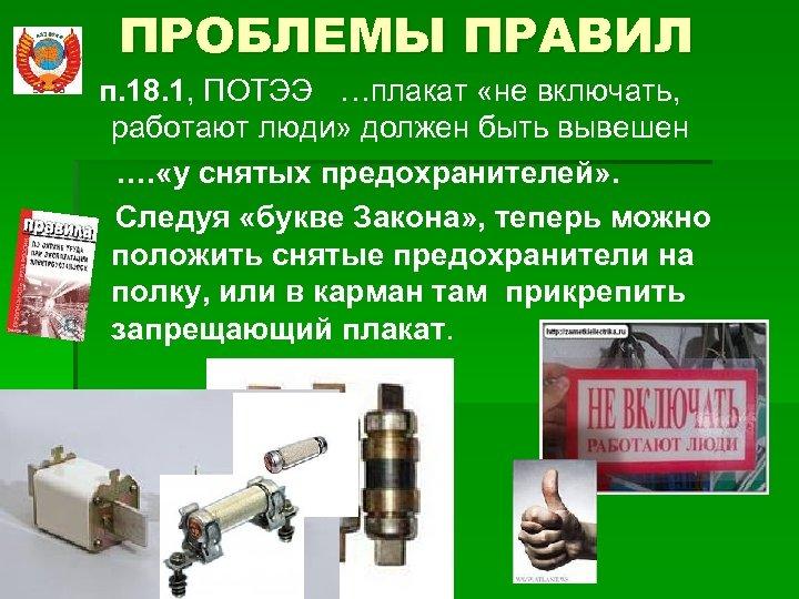ПРОБЛЕМЫ ПРАВИЛ п. 18. 1, ПОТЭЭ …плакат «не включать, работают люди» должен быть вывешен