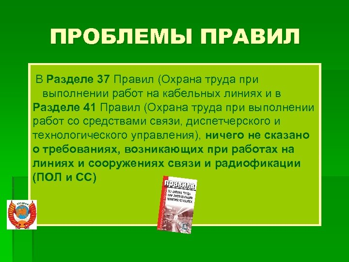 ПРОБЛЕМЫ ПРАВИЛ В Разделе 37 Правил (Охрана труда при выполнении работ на кабельных линиях