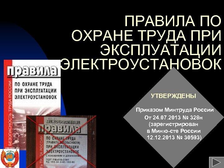 ПРАВИЛА ПО ОХРАНЕ ТРУДА ПРИ ЭКСПЛУАТАЦИИ ЭЛЕКТРОУСТАНОВОК УТВЕРЖДЕНЫ Приказом Минтруда России От 24. 07.