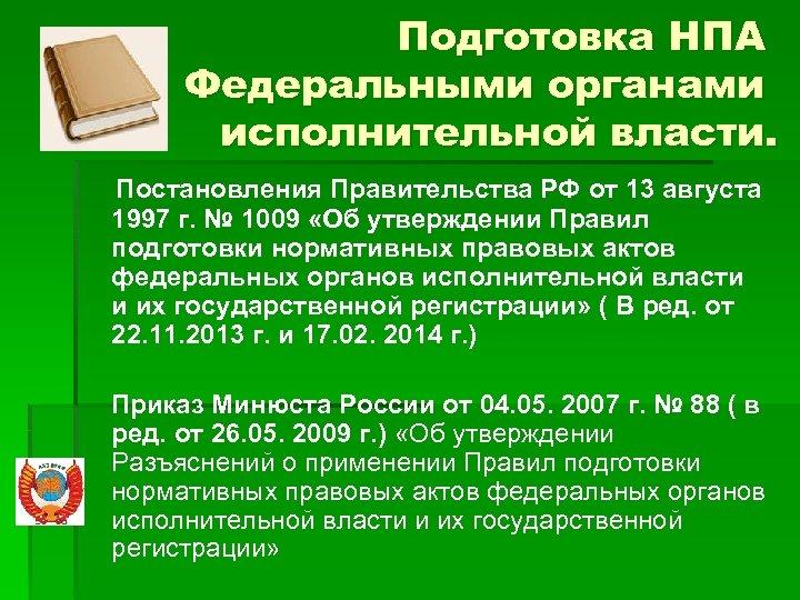 Подготовка НПА Федеральными органами исполнительной власти. Постановления Правительства РФ от 13 августа 1997 г.
