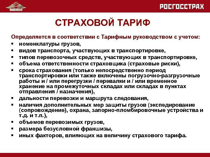 СТРАХОВОЙ ТАРИФ Определяется в соответствии с Тарифным руководством с учетом: § номенклатуры грузов, §