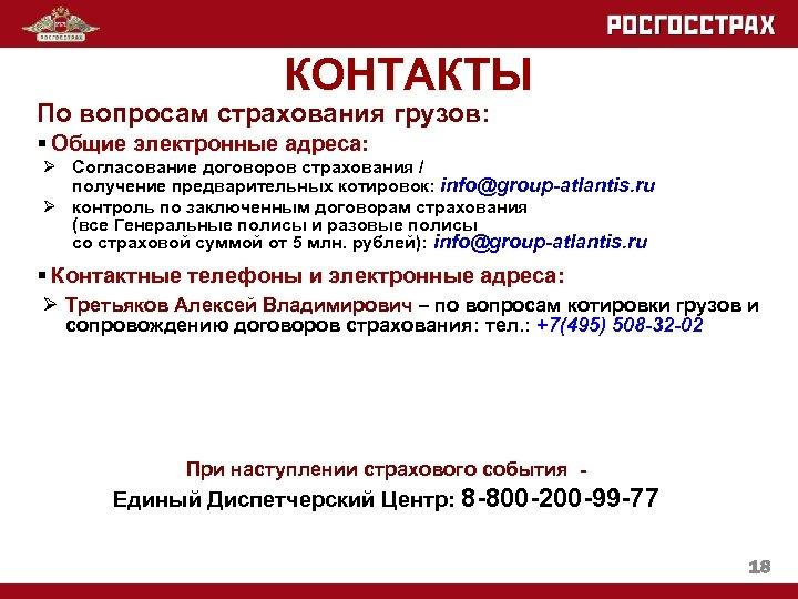 КОНТАКТЫ По вопросам страхования грузов: § Общие электронные адреса: Ø Согласование договоров страхования /