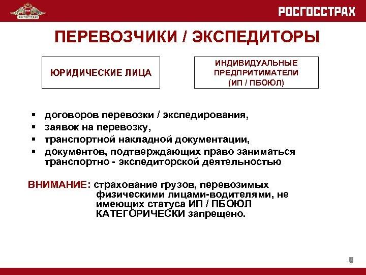 ПЕРЕВОЗЧИКИ / ЭКСПЕДИТОРЫ ЮРИДИЧЕСКИЕ ЛИЦА § § ИНДИВИДУАЛЬНЫЕ ПРЕДПРИТИМАТЕЛИ (ИП / ПБОЮЛ) договоров перевозки