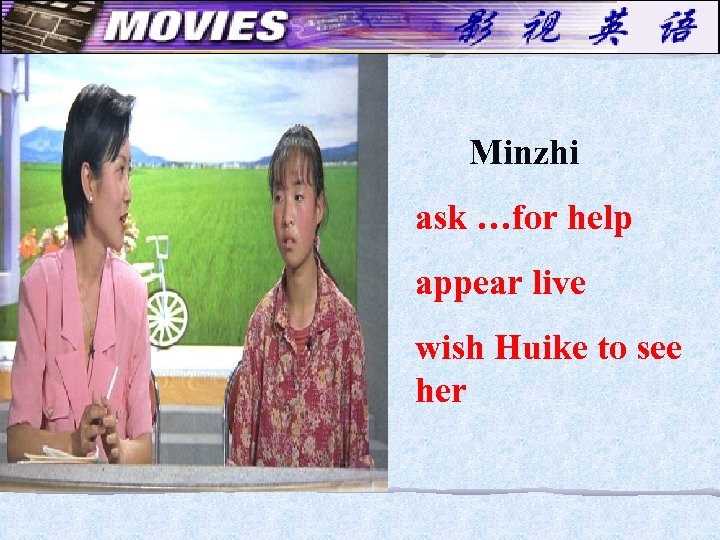 Minzhi ask …for help appear live wish Huike to see her