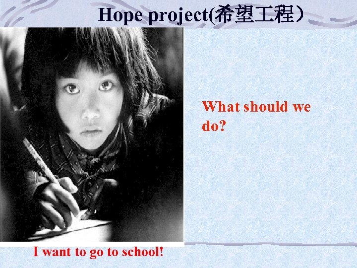 Hope project(希望 程) What should we do? I want to go to school!