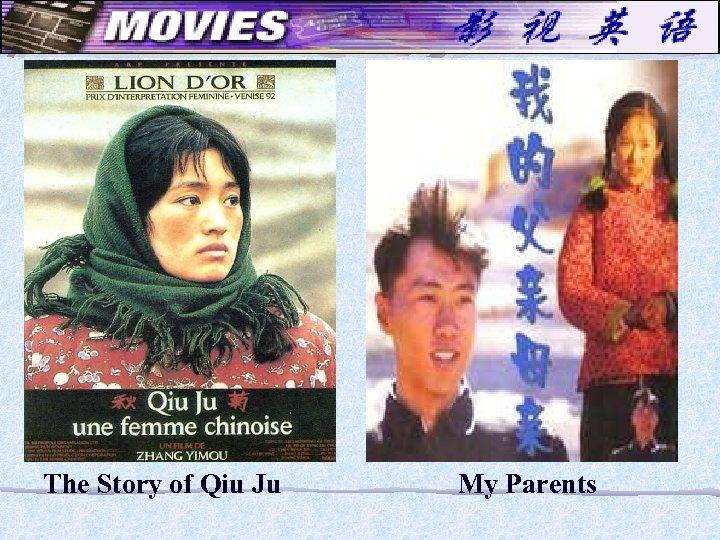 The Story of Qiu Ju My Parents