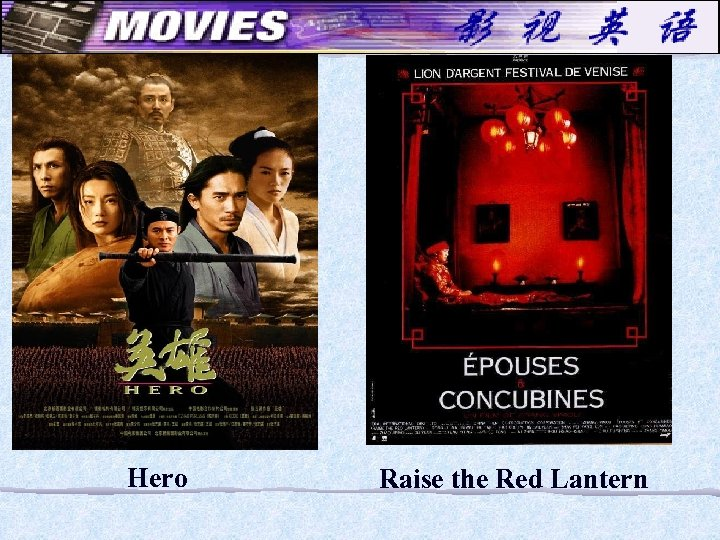 Hero Raise the Red Lantern