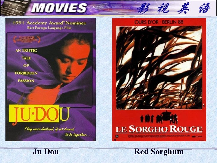 Ju Dou Red Sorghum
