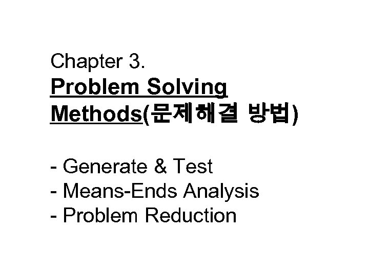 Chapter 3. Problem Solving Methods(문제해결 방법) - Generate & Test - Means-Ends Analysis -