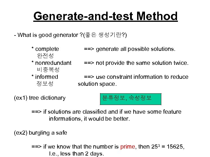 Generate-and-test Method - What is good generator ? (좋은 생성기란? ) * complete 완전성