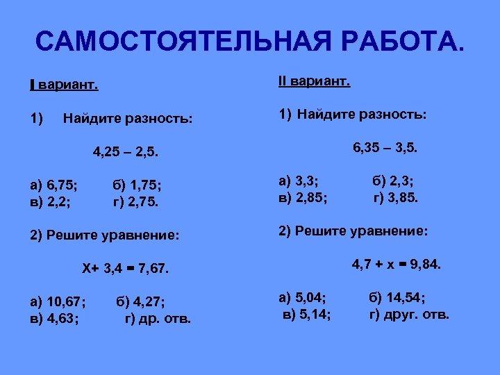 САМОСТОЯТЕЛЬНАЯ РАБОТА. I вариант. II вариант. 1) 1) Найдите разность: 6, 35 – 3,