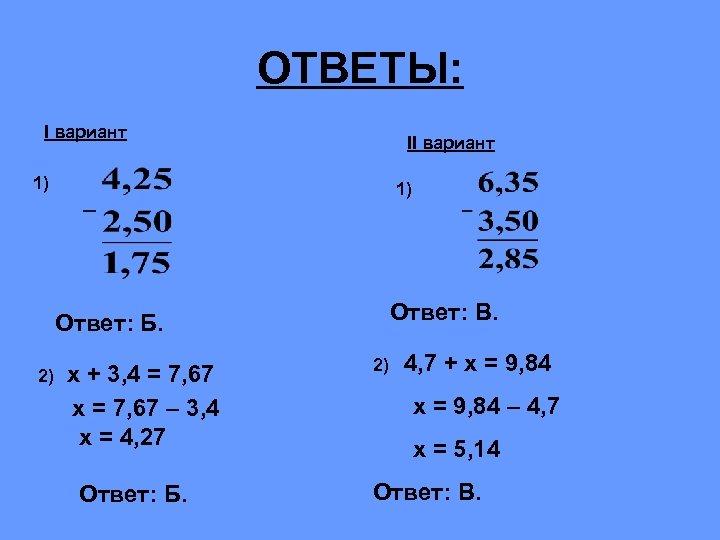 ОТВЕТЫ: I вариант II вариант 1) 1) Ответ: В. Ответ: Б. 2) х +