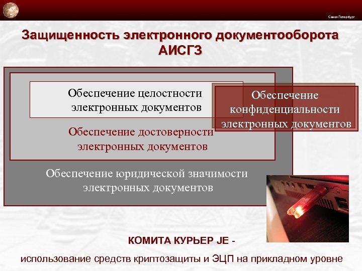 Защищенность электронного документооборота АИСГЗ Обеспечение целостности электронных документов Обеспечение достоверности электронных документов Обеспечение конфиденциальности