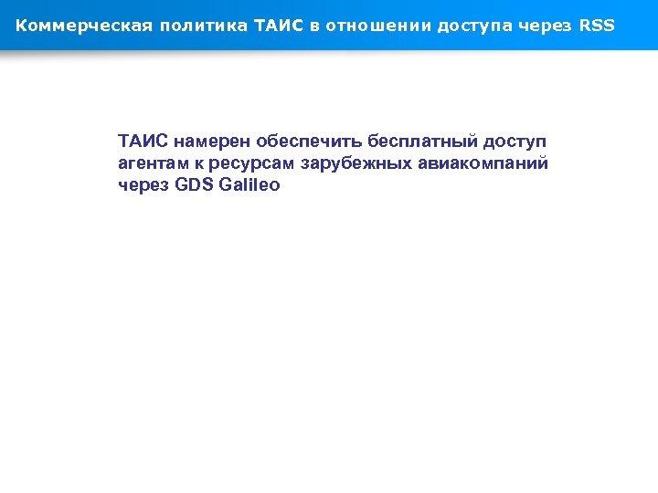 Коммерческая политика ТАИС в отношении доступа через RSS ТАИС намерен обеспечить бесплатный доступ агентам