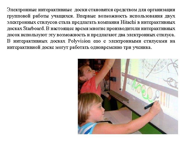 Электронные интерактивные доски становятся средством для организации групповой работы учащихся. Впервые возможность использования двух