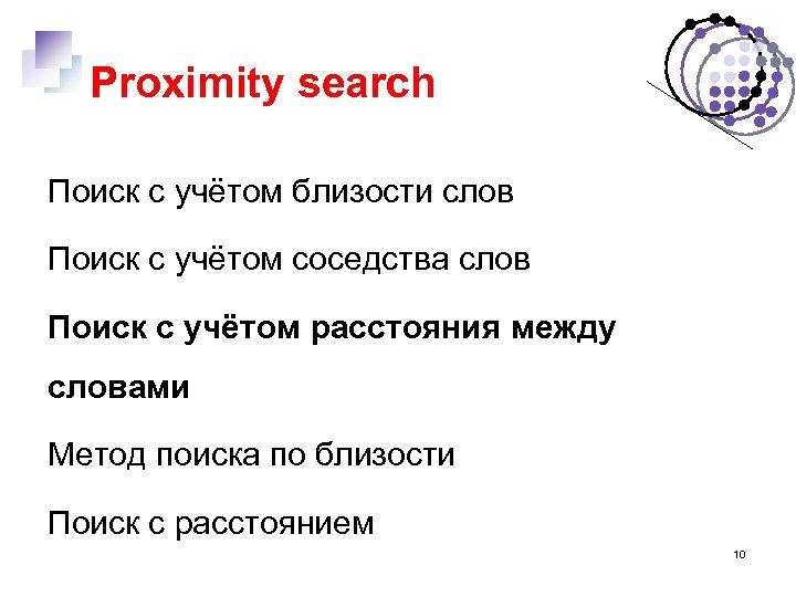 Proximity search Поиск с учётом близости слов Поиск с учётом соседства слов Поиск с