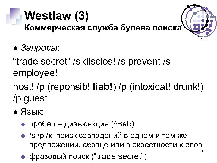 """Westlaw (3) Коммерческая служба булева поиска Запросы: """"trade secret"""" /s disclos! /s prevent /s"""