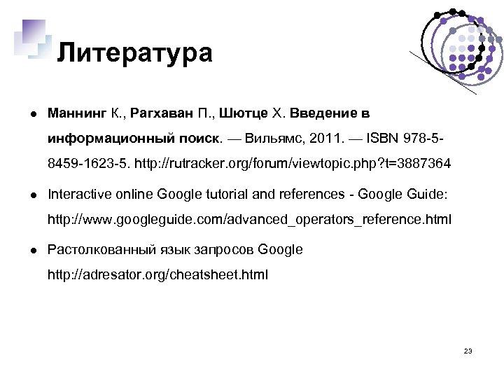 Литература Маннинг К. , Рагхаван П. , Шютце Х. Введение в информационный поиск. —