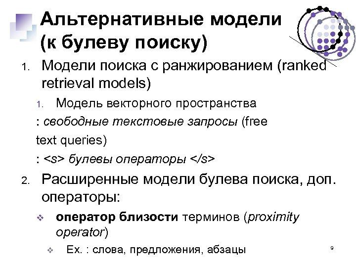 Альтернативные модели (к булеву поиску) 1. Модели поиска с ранжированием (ranked retrieval models) Модель
