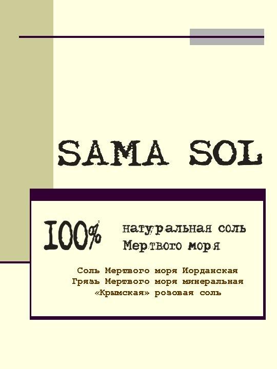 Соль Мертвого моря Иорданская Грязь Мертвого моря минеральная «Крымская» розовая соль