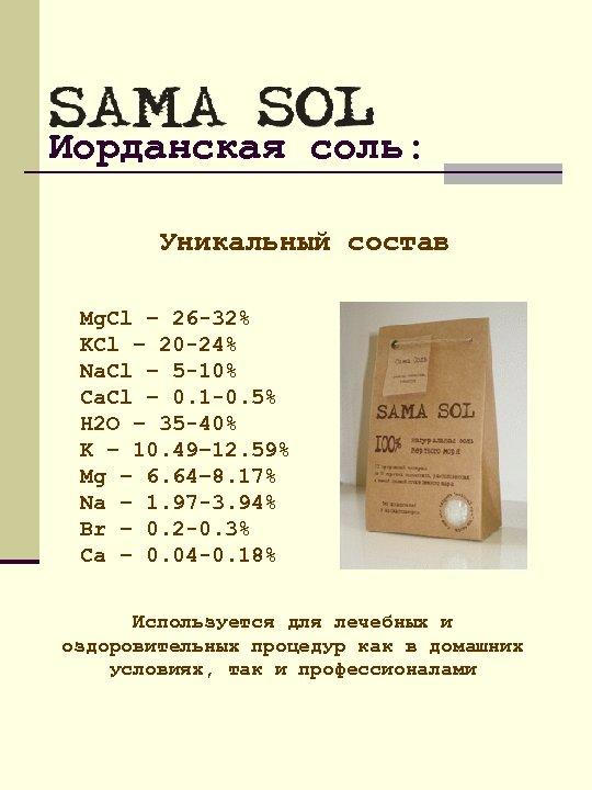 Иорданская соль: Уникальный состав Mg. Cl – 26 -32% KCl – 20 -24% Na.