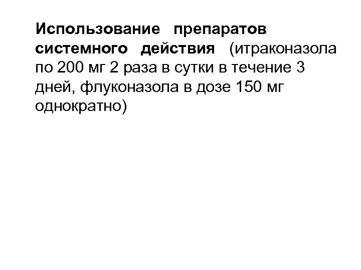 Использование препаратов системного действия (итраконазола по 200 мг 2 раза в сутки в течение