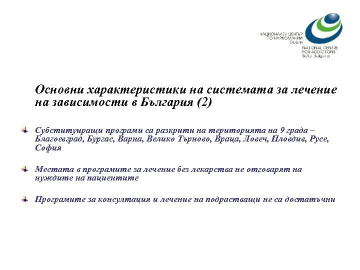Основни характеристики на системата за лечение на зависимости в България (2) Субституиращи програми са