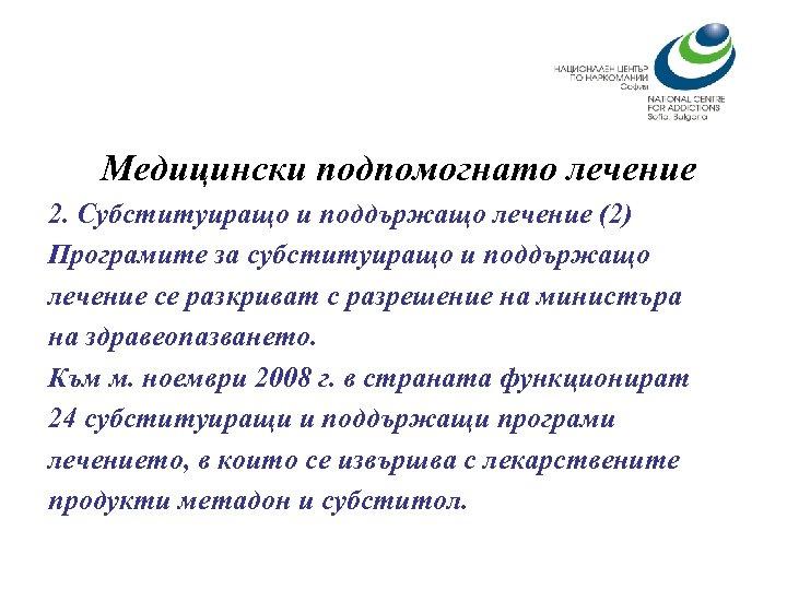 Медицински подпомогнато лечение 2. Субституиращо и поддържащо лечение (2) Програмите за субституиращо и поддържащо