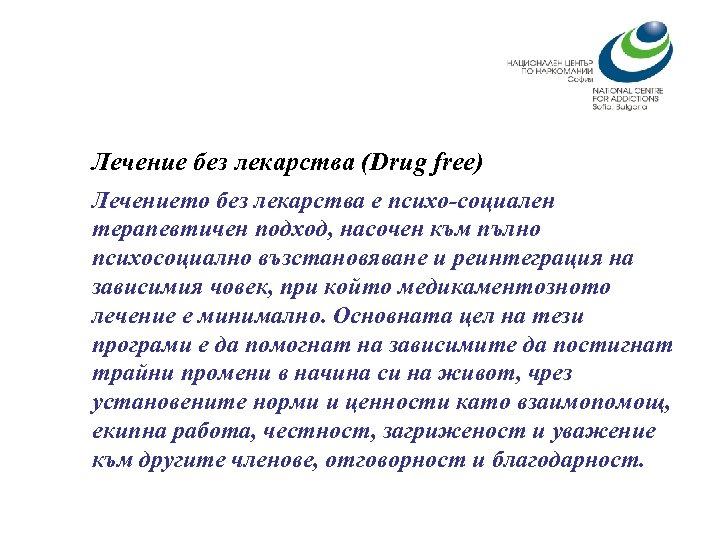 Лечение без лекарства (Drug free) Лечението без лекарства е психо-социален терапевтичен подход, насочен към