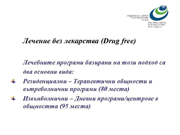 Лечение без лекарства (Drug free) Лечебните програми базирани на този подход са два основни